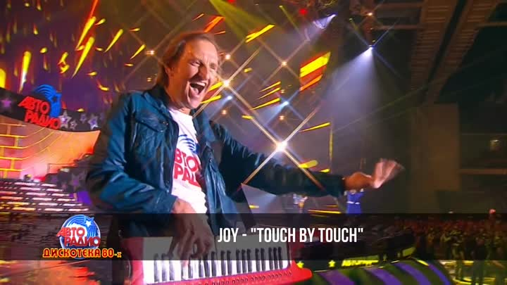 Joy - ◆ Touch by Touch ◆ (Дискотека 80-х 2015, Авторадио)