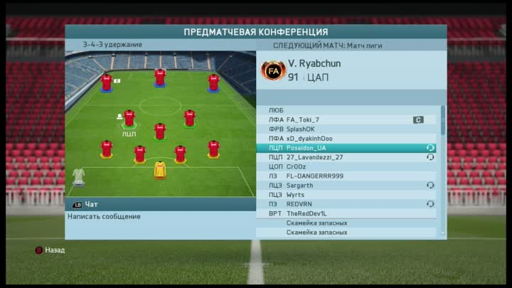Видео: 11 сезон РЛПК - 21 тур. FIFA Inside - Fallen Angels