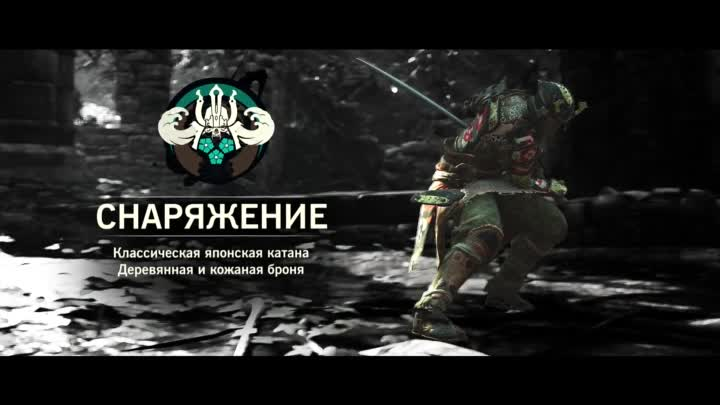 Видео: Трейлер Самураев - FOR HONOR