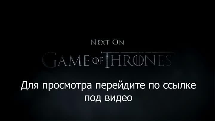 Видео: Игра престолов (Game of Thrones)- Сезон 7 1 серия