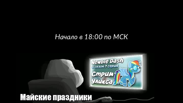 Видео: [Стрим Уликса] Май Литл Пони 6 сезон 7 серия: Newbie Dash (Live Stream MLP)