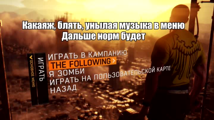 Видео: Летсплей Dying light the following by Azazin Full HD 60fps