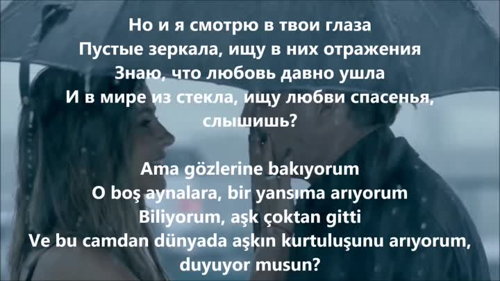 Grigory Leps & Ani Lorak - Zerkala (lyrics)