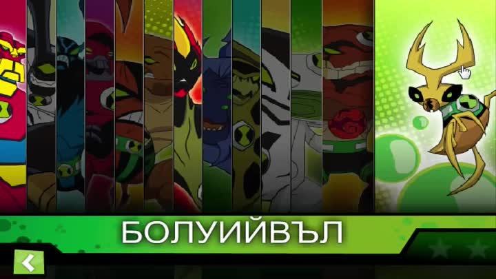 Видео: БЕН ТЕН 10 Омниверс игра для детей | BEN 10 Omniverse game for kids