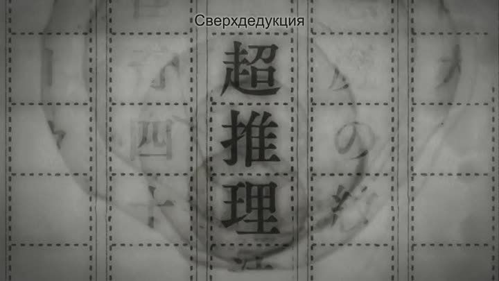 Видео: Bungou Stray Dogs _ Бродячие псы литературы _ Серия 5