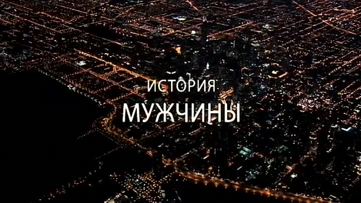 Видео: Мне бы в небо / Up in the Air (2009)