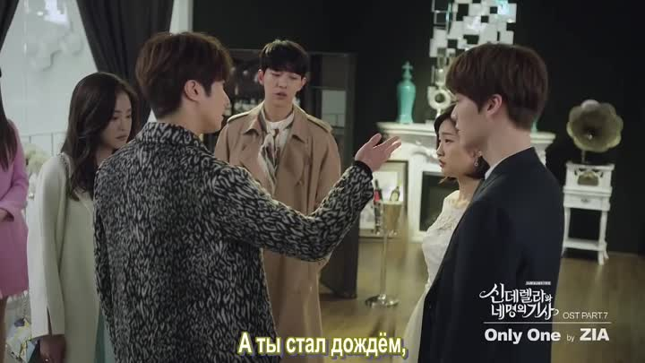 [MV] ZIA – Only One [OST   Cinderella with Four Knights   Part.7] [рус.саб]
