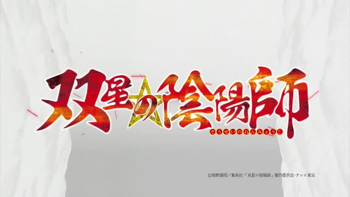 Видео: [OP 3] Sousei no Onmyouji _ Twin Star Exorcists _ Две звезды Онмёджи