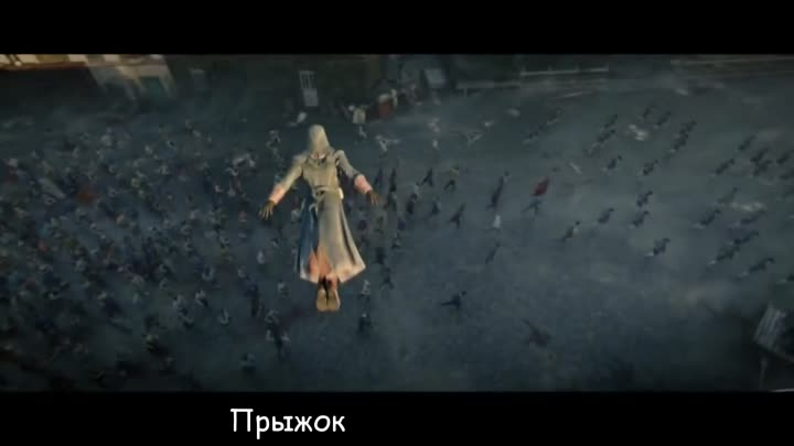 Литерал (Literal): Assassin's Creed Unity