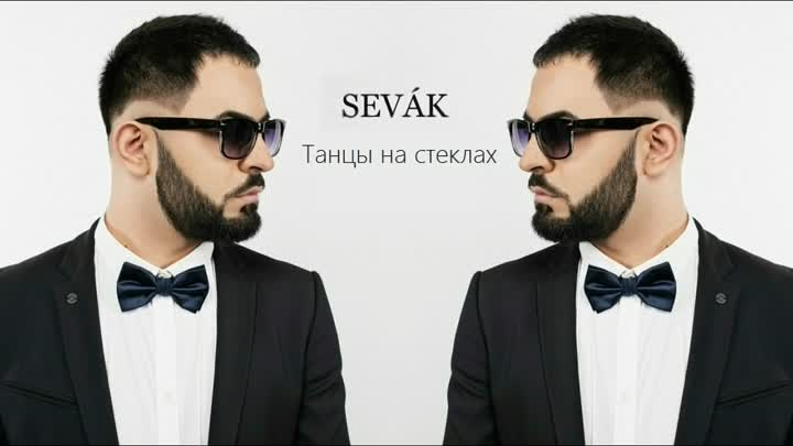 Видео: Севак Ханагян (Sevak)– Танцы на стеклах (Official Music MP3 )