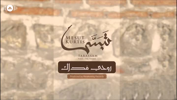 Видео: Peaceful Islamic Nasheed HD مسعود كُرتِس - روحي فداك - - YouTube[via torchbrowser.com]