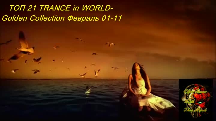 Видео: ♛♫★ТОП 21 TRANCE in WORLD- Golden Collection★♫♛