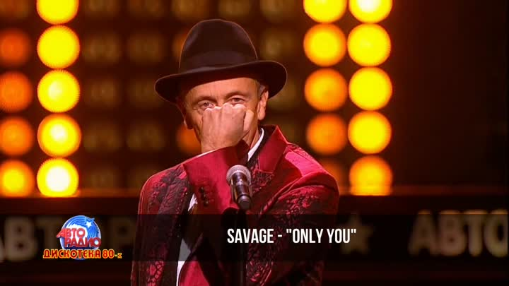 Savage - Only You (Дискотека 80-х 2015, Авторадио)