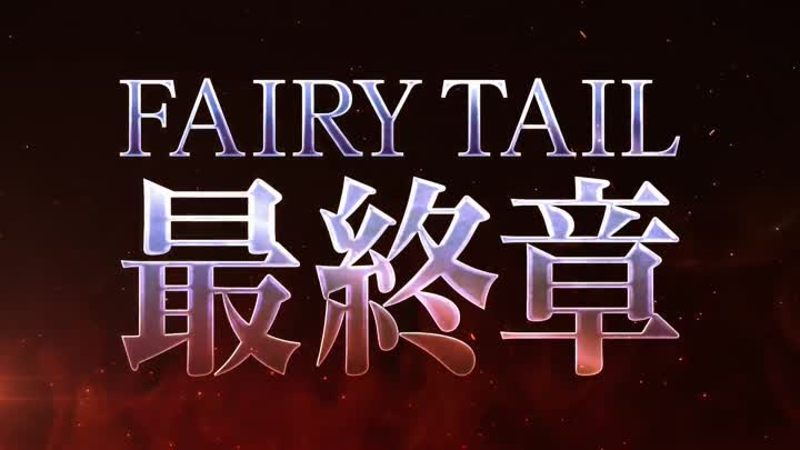 Видео: Fairy Tail Dragon Cry (Трейлер 1)