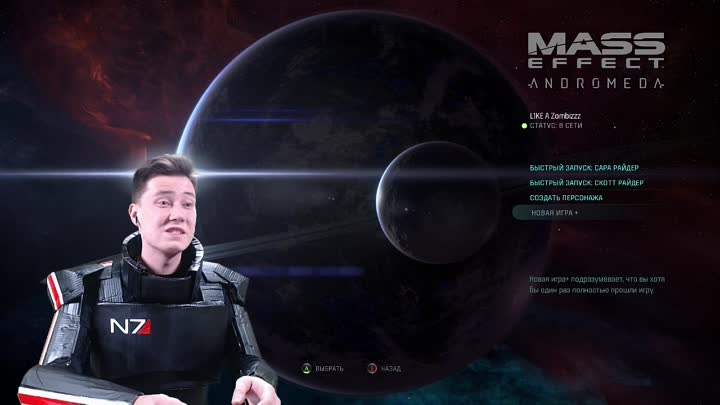 Стрим игры Mass Effect: Andromeda
