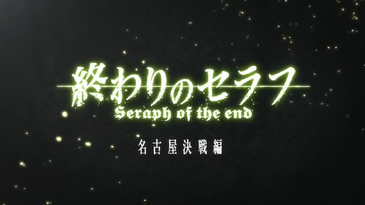Видео: Owari no Seraph | Последний Серафим | Seraph of the End - 2 сезон 2 серия