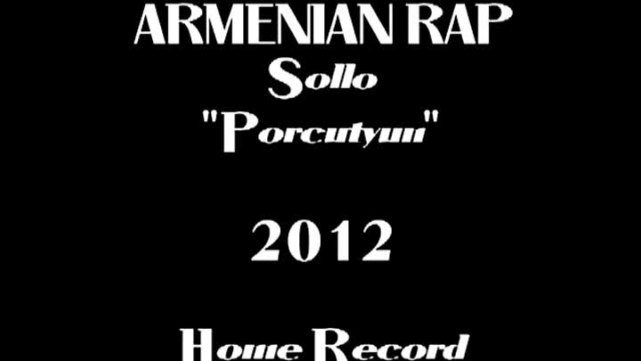 Видео: Armenian Rap 2012 Sollo-Porcutyun (Home Record) 17+