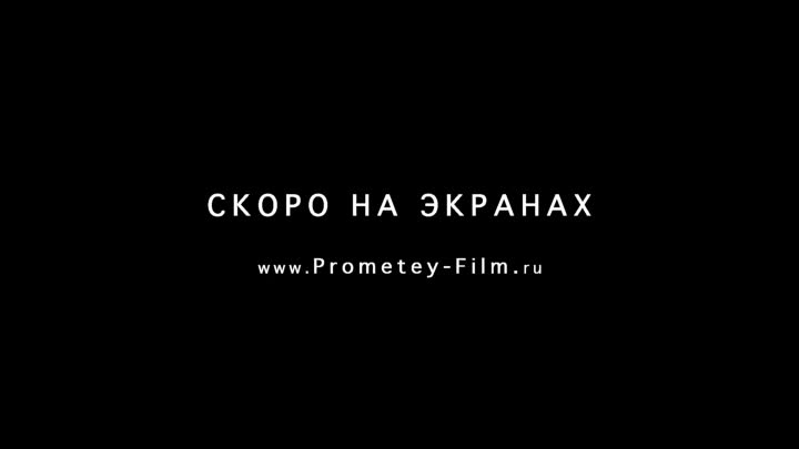 Видео: Чужой 5 - Прометей | Alien 5 - Prometheus | Трейлер 2