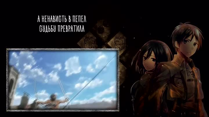 Видео: Attack on Titan OST [Bauklötze] (Marie Bibika Russian Full-Version)