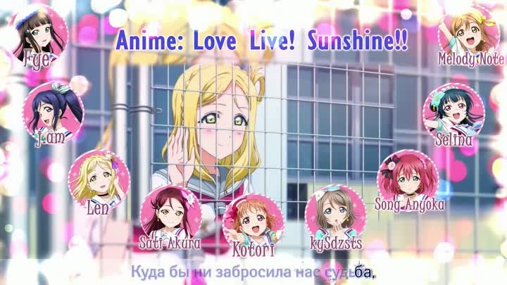 Видео: [Love Live! Sunshine!! RUS cover] Aozora Jumping Heart [Harmony Team]