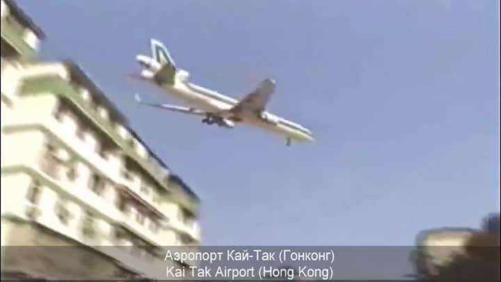 Видео: WOW! Most dangerous airports in the world!
