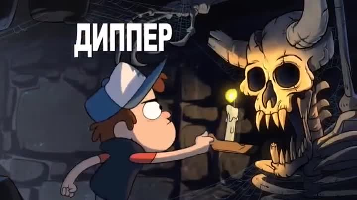 Видео: Гравити Фолз 3 сезон 1 серия | Gravity Falls 3 season 1 episode