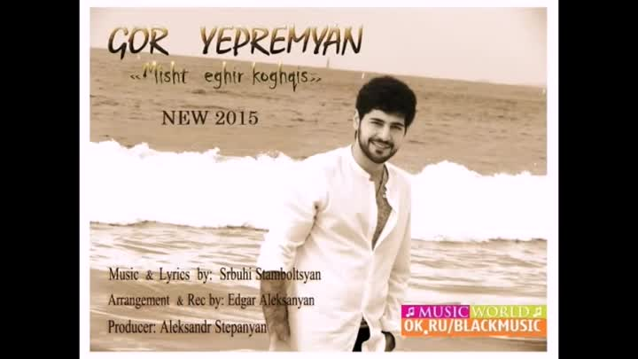 Gor Yepremyan - Misht Yeghir Koghqis 【New Song 2015】 HD / © BLACK ♫ MUSIC