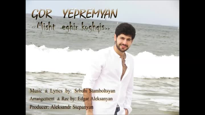 Gor Yepremyan - Misht yeghir koghqis (Official audio)