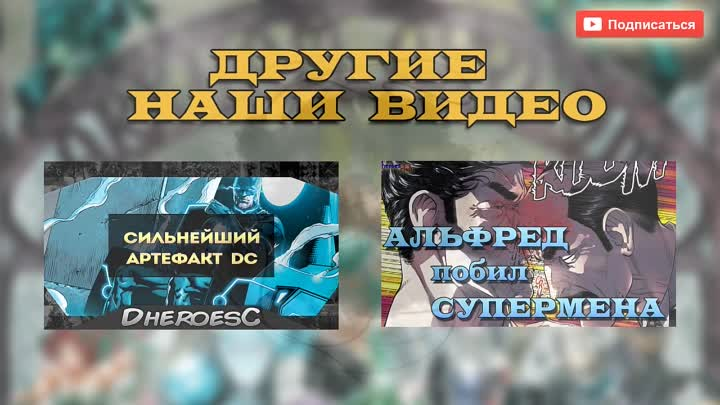 Видео: Мутанты Аркхема. Бэтмен Черепашки Ниндзя. Dc comics. Batman Teenage Mutant Ninja Turtles