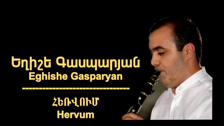 Eghishe Gasparyan - Hervum 【New 2015】 HD / © BLACK ♫ MUSIC