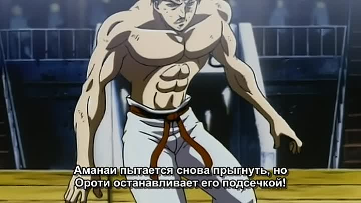 Видео: Боец Баки (Baki the Grappler) 12 серия (2002) ТВ-2 [Субтитры][AnimeDub.ru]