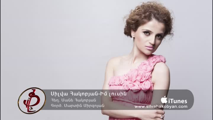 Silva Hakobyan - Im Lusin 【New 2015】 © BLACK ♫ MUSIC
