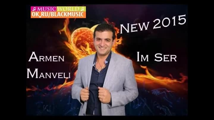 Արմեն - Իմ Սեր / Armen - Im Ser 【New 2015】 © BLACK ♫ MUSIC