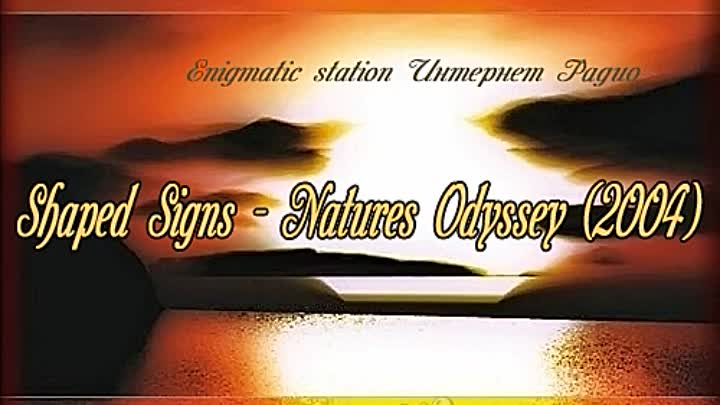 Видео: Shaped Signs - Natures Odyssey (2004)
