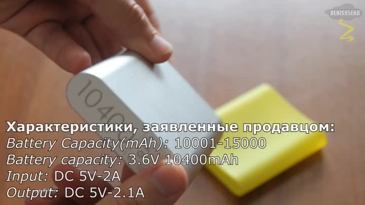 Проверяем китайский PowerBank Xiaomi 10400mAh Aliexpress - YouTube