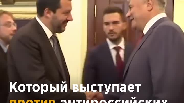 Маттео Сальвини