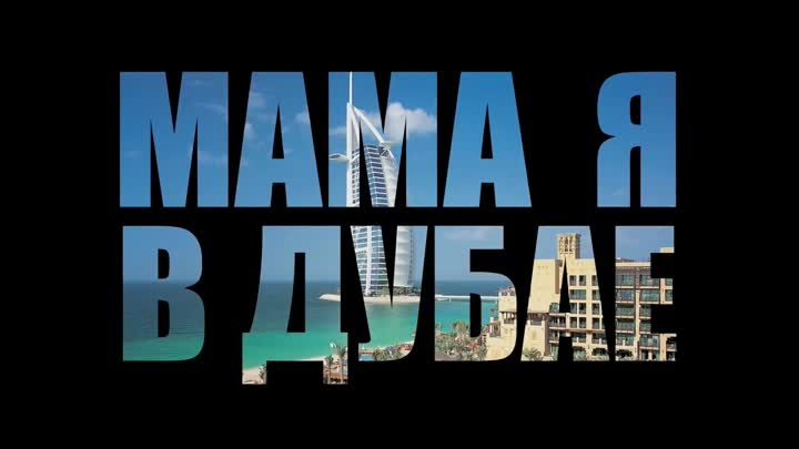 Видео: Мот - Мама, я в Дубае! (DJ Maniak & DJ Bandit Remix) Video Edit