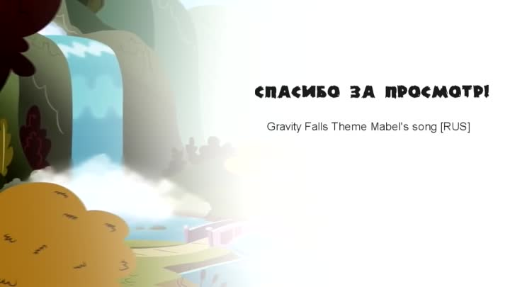 Gravity Falls Theme - Mabel's song [RUS] ♡ (Song by Melody