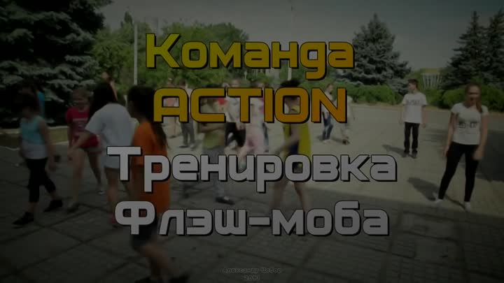 Action - Dance-Mob