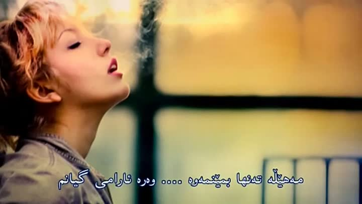 Morteza Pashaei - Dele Man Dele To SubTitle Kurdish (By PerSiaN BoY)