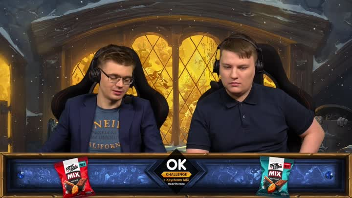 Видео: OK Challenge Хрусteam MIX: Hearthstone