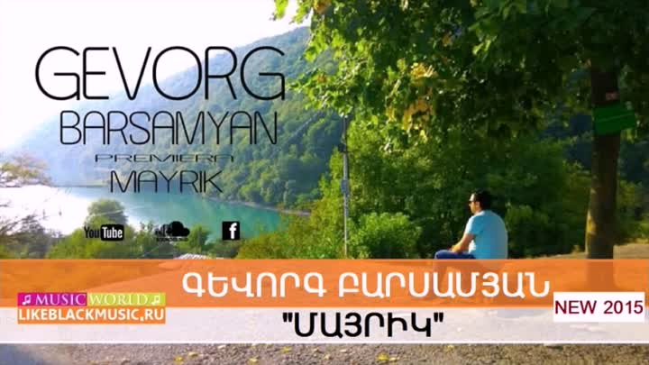 Gevorg Barsamyan - Mayrik 【New 2015】 © BLACK ♫ MUSIC