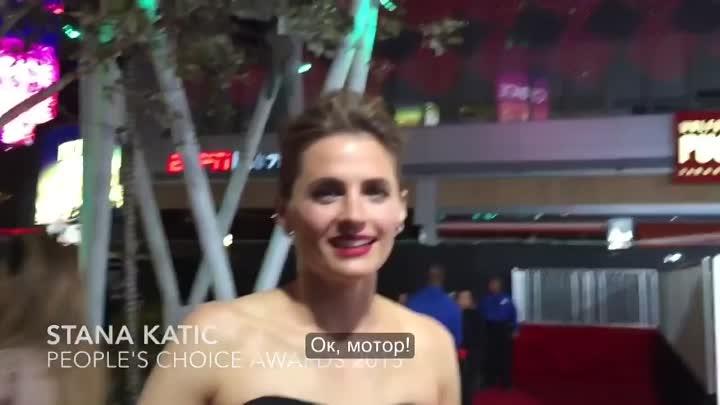 Видео: Stana Katic at the People's Choice Awards 2015 (Rus Sub)
