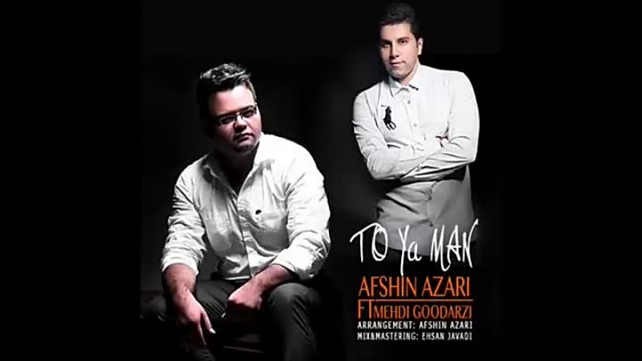 Afshin Azari (Feat Mehdi Goodarzi) - To Ya Man [NEW 2015]