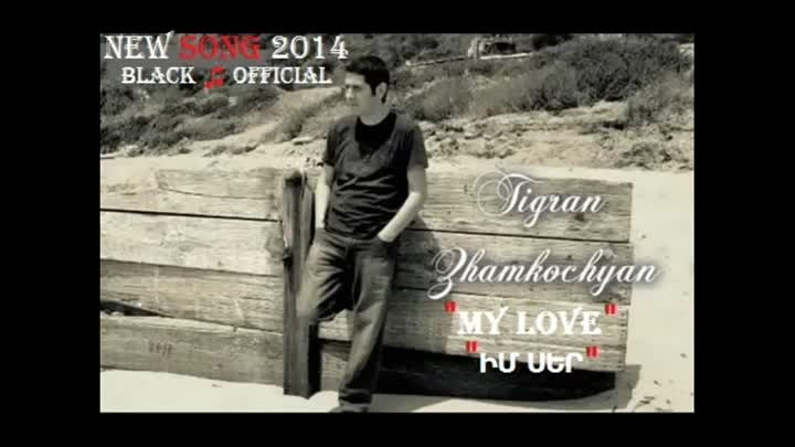 Tigran Zhamkochyan - My Love (Im Ser) (New Song 2014)