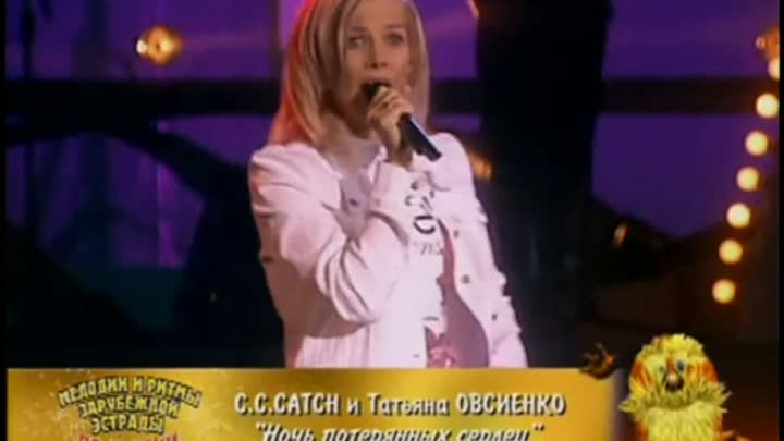 CCCatch & Tatyana Ovsienko - I can lose my heart tonight