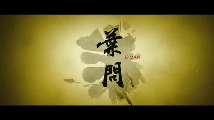 Видео: 《葉問3》先行預告 Ip Man 3 Teaser Trailer