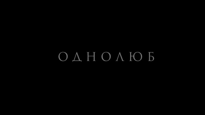 "➷ ❤ ➹СЛАВА - ""ОДНОЛЮБ"" (OFFICIAL VIDEO 2015)➷ ❤ ➹"