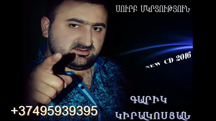 Garik Kirakosyan - Surb Mkrtutyun 【Music Audio New CD 2016】