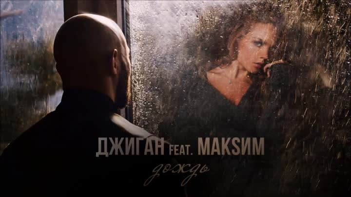 ➷ ❤ ➹Джиган feat. МакSим - Дождь (Official Lyric Video 2015)➷ ❤ ➹